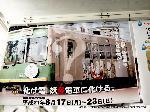 妖怪文化 妖怪電車 : 嵐電の妖怪電車の車内吊り