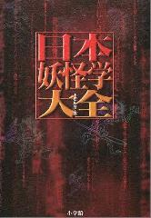 妖怪文化 : 講談社版日本妖怪大全とは違う