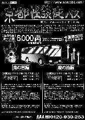 妖怪文化 怪談夜バス