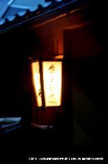 愛宕古道街道灯し : こちらは奥嵯峨鳥居本の民宿の灯り