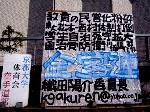 京都学生祭典 : 立看