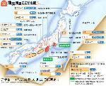 東日本大震災 : 地震列島ここが心配