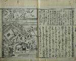 東日本大震災 : 1185年 元暦京都地震