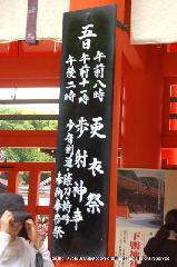 葵祭 歩射神事 : 弓矢で放ち路頭の儀の行列路の通行の安全を祈念し祓われる神事である