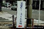 祇園祭 くじ取り式 : 河原町通側に立てられた案内看板