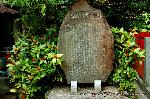 初詣 狛犬 狛龍 パワースポット : 神宝宮由緒記碑