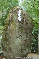 初詣 狛犬 狛龍 パワースポット : かぐや姫愛染碑