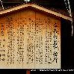 祇園祭三若の吉符入り