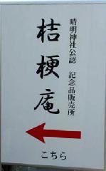 晴明祭 安倍晴明 : 神社公認 晴明グッズ・記念品販売所案内