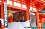 神輿洗式 : 今朝28日の祇園石段下 鴨川四条大橋での神輿洗式を告げている
