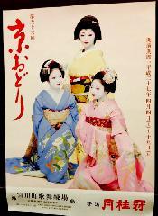 京おどり : 1872年(明治5年)に京都博覧会が開かれました。 その余興として舞妓・芸妓を揃えて「舞い」を披露しようと 考え出されたのがその始まりといわれています。 現在で142回(都をどり)を迎え、その伝統を今に引き継いでいます。  このをどりは毎年、京都五花街と呼ばれる 「祇園甲部・宮川町・上七軒・先斗町・祇園東」で 行われています。 春は桜とともに、をどりで華やぎ賑わう京都市内です。 ☆都をどり(井上流): 4/1〜/30(※毎年同じ日程です) ・祇園甲部 ☆京おどり(若柳流): 2015年4/4(土)?/19(日)・宮川町 ☆北野をどり(花柳流): 3/25?4/7(※毎年同じ日程です) ・上七軒☆鴨川をどり(尾上流): 5/1?/24(※毎年同じ日程です)・先斗町★唯一「祇園東」(藤間流)の「祇園をどり」だけは秋のみの公演となっており、春の開催はありません。