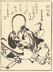 七福神めぐり 七福神まいり : 福禄寿