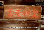 七福神めぐり 七福神まいり 扁額 : 寿老人堂の扁額
