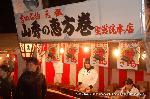 節分 立春 : 吉田名物元祖 山秀の恵方巻 聖護院本店