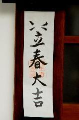 観梅 花見 立春  : 祐正寺の落款のある立春大吉のお札