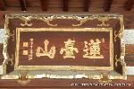 信長忌 本能寺の変 : 蓮台山総見院阿弥陀寺の扁額