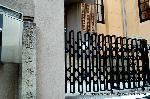 信長忌 本能寺の変 石碑 : 信忠が焼討され自刃した二条殿址