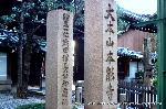 信長忌 本能寺の変 石碑 : 三男信孝が供養の為廟所とした信長自刃の寺院