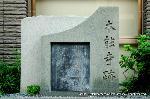 信長忌 本能寺の変 石碑