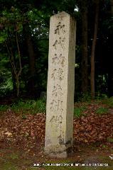 お田植祭  石碑