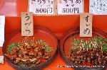 お田植祭  : 名物すずめの丸焼き