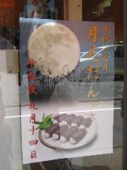 十五夜 お月見 月見団子 : 市内のお饅屋はん・お餅屋はんに貼り出される