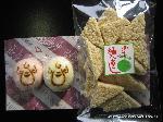 御火焚祭  : お火焚き饅頭(おたま)と新米で作られた柚子入りおこし