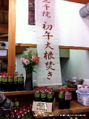 大根焚き : ぽん酢とドレッシングの専門店 味工房 志野 三千院参道店