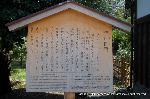 春一番 駒札 : 堺町御門