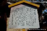 観梅 軒端梅 駒札 : 京都謡曲史跡保存会の建てられた駒札