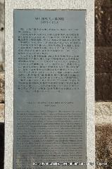 観梅 黒谷の紅梅 供養塔 : 顕彰の碑文には「徳川秀忠夫人崇源院」と