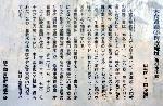 洛陽六阿弥陀めぐり 駒札 : 梅香庵址(亀の水不動尊)