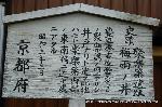 文化遺産 聚楽第 駒札  : 昭和3年京都府の駒札