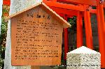 文化遺産 お土居 駒札