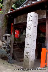 文化遺産 お土居 石碑