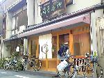 祇園祭 : 菊水鉾の会所の茶席で使われる「したたり」が作られる