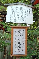夏越祭 祇園祭 : 疫神社夏越祭