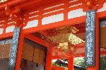 夏越祭 祇園祭 : 疫神社夏越祭は祇園祭の締めくくりの神事