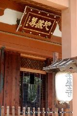 六斎念仏 : 本尊は、延命地蔵菩薩像である