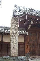 六斎念仏 : 芸能系六斎の総本寺