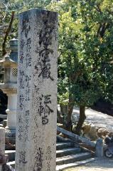 重陽の節句 : 道路に面した石碑 本堂へは長い石段が