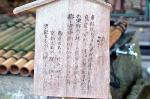 花暦 萩 名水 駒札 : 京都三名水「染井の水」