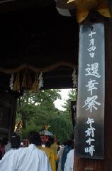 還幸祭 ずいき祭 : 鳳輦(ほうれん)が天満宮に還る