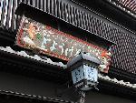 ずいき祭 : 北野の豆腐で一番である