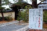 京都非公開文化財特別拝観 : 総見院 秋の特別公開