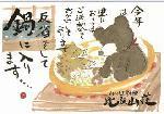 山の辺料理 鮎料理 月鍋 猪熊鍋 : 2010/11月のお誘い葉書
