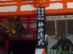 gion fes photo : サンケイデザイン 吉川 忠男 さん 神輿洗式