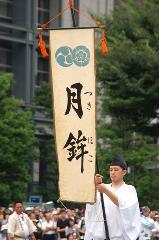 祇園祭 山鉾巡行 : 月鉾 幟旗