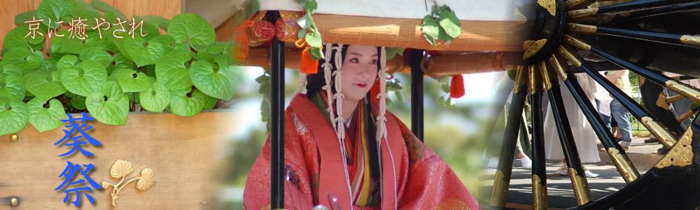 葵祭イメージヘッダー